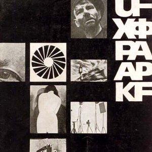– Soubor monografií z edice umělecké fotografie