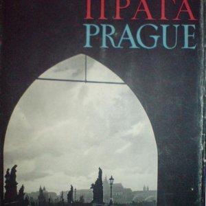 Vitězslav Nezval-Josef Sudek – PRAHA  – foto Sudek –  podpis !!!!